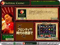 クリックでインペリアルカジノへ行きます